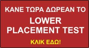 ΔΩΡΕΑΝ LOWER PLACEMENT TEST