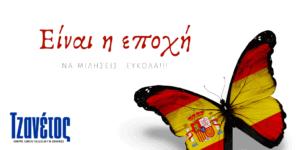 Μαθαίνω Ισπανικά Online Τζανέτος