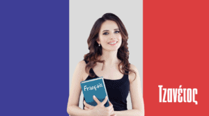 ΓΑΛΛΙΚΑ ΓΙΑ ΦΟΙΤΗΤΕΣ - Πληροφορίες για Σπουδές στη Γαλλία