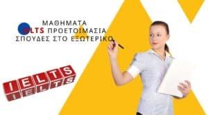IELTS - Χρήσιμες Πληροφορίες για την Πιστοποίηση