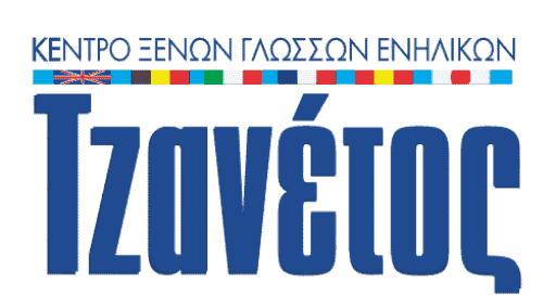 ΚΕΝΤΡΟ ΞΕΝΩΝ ΓΛΩΣΣΩΝ ΕΝΗΛΙΚΩΝ - ΤΖΑΝΕΤΟΣ