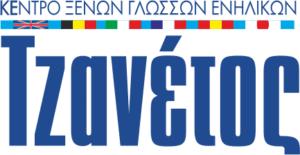Κέντρο Ξένων Γλωσσών για Ενήλικες Τζανέτος